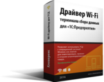Драйвер Wi-Fi терминала сбора данных для «1С:Предприятия» на основе Mobile SMARTS, MS-1C-WIFI-DRIVER