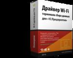 Драйвер Wi-Fi терминала сбора данных для «1С:Предприятия» на основе Mobile SMARTS, MS-1C-WIFI-DRIVER-5, лицензия на 5 ТСД