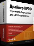 Драйвер Wi-Fi терминала сбора данных для «1С:Предприятия» на основе Mobile SMARTS, ПРОФ, лицензия на 5 ТСД, MS-1C-WIFI-DRIVER-PRO-5