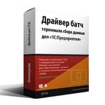 Mobile SMARTS: ЕГАИС, версия для ТСД БЕЗ CheckMark 2 (для CipherLAB 9200-2D без поддержки CheckMark-2) MS-EGAIS-A
